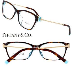 TIFFANY&Co. TIFFANY ティファニー tf2204-f8286 べっ甲 ティファニーブルー 10代 20代 30代 40代 入学記念 卒業記念 眼鏡 メガネ おしゃれ 可愛い かわいい 上品 ラグジュアリー 憧れ レディース 女性用