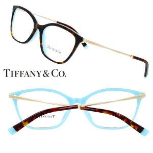 TIFFANY&Co. TIFFANY ティファニー tf2205-f8134 べっ甲 ティファニーブルー キラキラ 10代 20代 30代 40代 入学記念 卒業記念 眼鏡 メガネ おしゃれ 可愛い かわいい 上品 ラグジュアリー 憧れ レディー