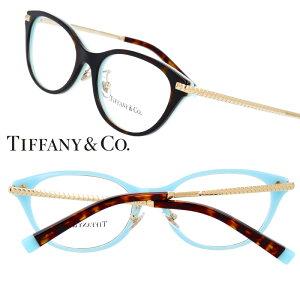 TIFFANY&Co. TIFFANY ティファニー tf2210-d8134 デミブラウン ティファニーブルー 10代 20代 30代 40代 入学記念 卒業記念 眼鏡 メガネ おしゃれ 可愛い かわいい 上品 ラグジュアリー 憧れ レディース
