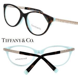 TIFFANY&Co. TIFFANY ティファニー tf2212-f-8134 ブラウンデミ ティファニーブルー 10代 20代 30代 40代 入学記念 卒業記念 眼鏡 メガネ おしゃれ 可愛い かわいい 上品 ラグジュアリー 憧れ レディース