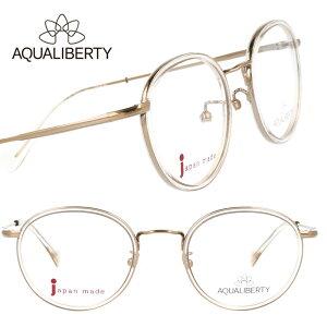 AQUALIBERTY アクアリバティ aq22525cl クリア ゴールド 眼鏡 メガネ メガネフレーム メンズ レディース 男性 女性 快適な掛け心地 素敵 お洒落 かわいい 軽量 charmant シャルマン βチタン 日本製 made
