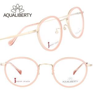 AQUALIBERTY アクアリバティ aq22525pk ピンク ゴールド 眼鏡 メガネ メガネフレーム メンズ レディース 男性 女性 快適な掛け心地 素敵 お洒落 かわいい 軽量 charmant シャルマン βチタン 日本製 made