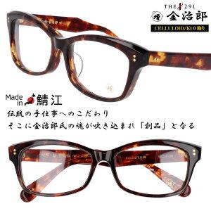増永 金治郎 キンジロウ MK-037 Col.2 ブラウンデミ 茶 眼鏡 メガネ めがね THE291 ますながきんじろう セルロイド メガネフレーム K10飾 プラスチック クラシコ アイテム 匠による手仕事フレーム