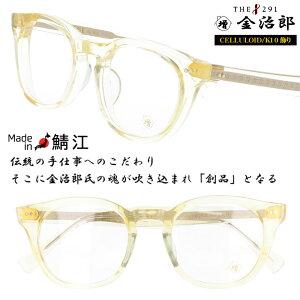 増永 金治郎 キンジロウ MK-038 Col.7 クリアイエロー 眼鏡 メガネ めがね THE291 ますながきんじろう セルロイド メガネフレーム K10飾 プラスチック クラシコ アイテム 匠による手仕事フレーム