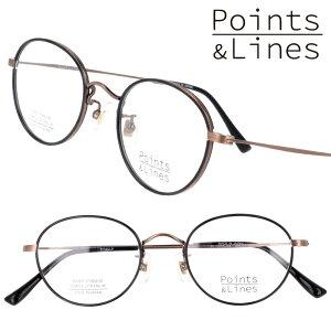 Points&Lines ポインツアンドラインズ pl-3005-04 アンティークブラウン グレー 眼鏡 メガネ メガネフレーム 軽量メガネ 軽い チタン製 メンズ レディース お洒落 シンプル ギフト プレゼント 鯖江