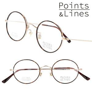 Points&Lines ポインツアンドラインズ pl-3006-01 ゴールド ブラウンデミ 眼鏡 メガネ メガネフレーム 軽量メガネ 軽い チタン製 メンズ レディース お洒落 シンプル ギフト プレゼント 鯖江 日本製