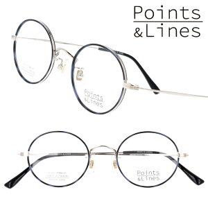 Points&Lines ポインツアンドラインズ pl-3006-02 シルバー ブルーデミ 眼鏡 メガネ メガネフレーム 軽量メガネ 軽い チタン製 メンズ レディース お洒落 シンプル ギフト プレゼント 鯖江 日本製 ma