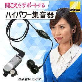 補聴器 NHE-01P ニコン エシロール ポケット型 集音器 送料無料 クリップミニ 日本製 超小型集音器 Nikon ism made in japan 日本製 日本 ジャパン プレゼント ギフト ニコン超小型ハイパワー集音器 クリップ・ミニ パワー