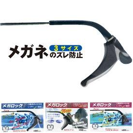メガロック F M V シリーズ 小さいお子様にも 激しいスポーツにも最適です。 バスケ サッカー 卓球 テニス メガロックf メガロックm メガロックv メガネズレ落ち防止 メガネ小物 メガネ ズレ防止 メガネ ずり落ち防止 めがね 眼鏡