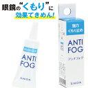 超強力 メガネのくもり止め ANTI-FOG 5g アンチフォッグレンズクリーナー 花粉対策グッズ アンチフォグ anti-fog アン…