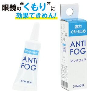 くもりどめ メガネのくもり止め ANTI-FOG 5g 超強力 アンチフォッグレンズクリーナー 花粉対策グッズ アンチフォグ anti-fog アンチフォッグレンズクリーナー 強力曇り止め くもりどめ メガネ TV