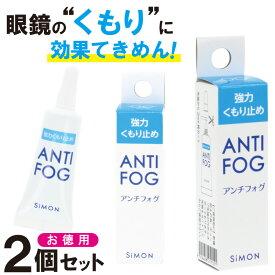 【2個セット】超強力 メガネのくもり止め ANTI-FOG 5g アンチフォッグレンズクリーナー 花粉対策グッズ アンチフォグ anti-fog アンチフォッグレンズクリーナー 強力曇り止め ANTI-FOG メガネ曇り止め 曇り止め 花粉メガネ 強力くもり止め アンチフォグ レンズクリーナー