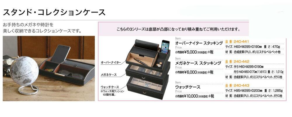 コレクションケース(collectoincase),コレクションケース,サングラス収納,