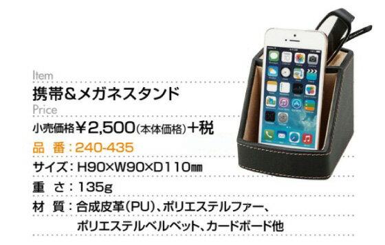 携帯&メガネスタンド(collectoincase),携帯&メガネスタンドサングラス収納,