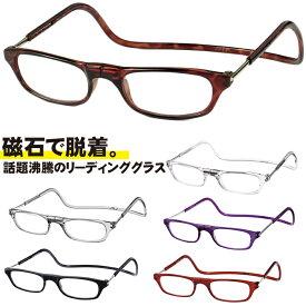 クリックリーダー clic readers シニアグラス リーディンググラス 老眼鏡 【度付き対応可】