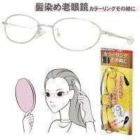 老眼鏡カラーリングその時に毛染め用メガネ老眼用品番4900カラーリングその時に