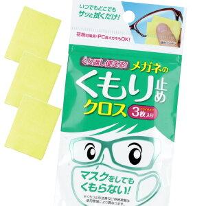 メガネのくもり止め メガネのくもり止めクロス ソフト99 くり返し使える 花粉対策グッズ くもり止めクリーナー 塗りこみタイプ メガネ くもり防止 眼鏡 くもり対策 サッと拭くだけでくもり