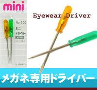 【メール便送料無料】ミニドライバーセットサンニシムラminidriverno.200sunnishimur