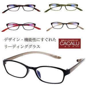 CACALU カカル かかる 老眼 老眼鏡 おしゃれ ブルーライト 紫外線カット 首に掛けられる 紛失防止 なくさない 30代 40代 にも おじいちゃん おばあちゃんへのプレゼントにも シニアグラス