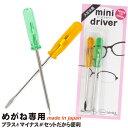 ミニドライバーセット 眼鏡修理 サンニシムラ mini driver NO.200 sun nishimur ネジのゆるみ 専用 眼鏡 ドライバー …