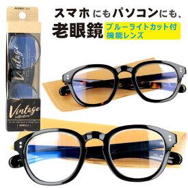 vtg172 老眼鏡 ブルーライトカット 紫外線カット 男性用 女性用 メンズ レディース おしゃれ 超軽量 かわいい リーディンググラス UVカット 可愛い老眼鏡 黒 茶