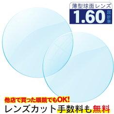 プラスチック,1.60球面,無色レンズ,ハードマルチコート(UVカット,撥水コート付),2枚1組お持ち込みフレームに入れる場合は送料+630円させていただきます。