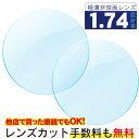 プラスチック, 1.74非球面, 無色レンズ, レンズ交換 メガネ/メガネレンズ交換,(UVカット,撥水コート付), 2枚1組…