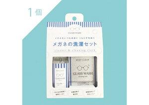 ハグオザワ メガネノセンタクセット GLASS WASH (P-7) 眼鏡拭き めがね拭き メガネ拭き おすすめ メガネクロス かわいい クリーニングクロス スマホ 液晶拭き プレゼント ギフト