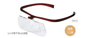 メガネルーペ2 HF-60E 2.0X ワイン ルーペメガネ ルーペ眼鏡ルーペ ルーペ携帯 ルーペ 拡大 鏡 プレゼント おすすめ ギフト