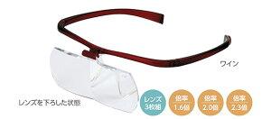 メガネルーペ2 HF-60DEF 3マイセット ワイン ルーペメガネ ルーペ眼鏡ルーペ ルーペ携帯 ルーペ 拡大 鏡 プレゼント おすすめ ギフト