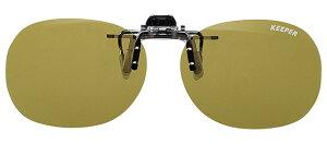 キーパー 9320-05 P. 偏光 ハネアゲ 跳ね上げ オリーブGRN メガネの上からサングラス クリップ式 サングラス クリップオン メガネ サングラス 挟む 取り付け メガネの上から装着 紫外線カット