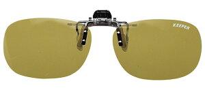 キーパー 9324-05 P. 偏光 ハネアゲ 跳ね上げ オリーブGRN メガネの上からサングラス クリップ式 サングラス クリップオン メガネ サングラス 挟む 取り付け メガネの上から装着 紫外線カット