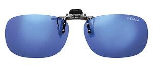 キーパー 9324-33 P. 偏光 SM/ブルーミラー メガネの上からサングラス クリップ式 サングラス クリップオン メガネ サングラス 挟む 取り付け メガネの上から装着 紫外線カット 簡単