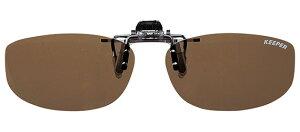 キーパー 9330-01 P. 偏光 ハネアゲ 跳ね上げ ブラウン メガネの上からサングラス クリップ式 サングラス クリップオン メガネ サングラス 挟む 取り付け メガネの上から装着 紫外線カット 簡