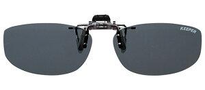 キーパー 9330-02 P. 偏光 ハネアゲ 跳ね上げ スモーク メガネの上からサングラス クリップ式 サングラス クリップオン メガネ サングラス 挟む 取り付け メガネの上から装着 紫外線カット 簡