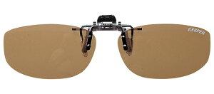 キーパー 9330-04 P. 偏光 ハネアゲ 跳ね上げ ライトブラウン メガネの上からサングラス クリップ式 サングラス クリップオン メガネ サングラス 挟む 取り付け メガネの上から装着 紫外線カッ