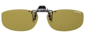 キーパー 9330-05 P. 偏光 ハネアゲ 跳ね上げ オリーブGRN メガネの上からサングラス クリップ式 サングラス クリップオン メガネ サングラス 挟む 取り付け メガネの上から装着 紫外線カット