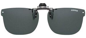 キーパー 9331-03 P. 偏光 ハネアゲ 跳ね上げ ライトスモーク メガネの上からサングラス クリップ式 サングラス クリップオン メガネ サングラス 挟む 取り付け メガネの上から装着 紫外線カッ