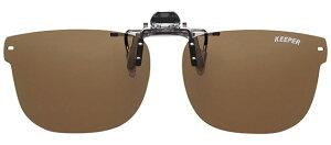 キーパー 9331-04 P. 偏光 ハネアゲ 跳ね上げ ライトブラウン メガネの上からサングラス クリップ式 サングラス クリップオン メガネ サングラス 挟む 取り付け メガネの上から装着 紫外線カッ