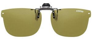キーパー 9331-05 P. 偏光 ハネアゲ 跳ね上げ オリーブGRN メガネの上からサングラス クリップ式 サングラス クリップオン メガネ サングラス 挟む 取り付け メガネの上から装着 紫外線カット