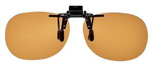 ブレーカー 9347-04 ライトブラウン メガネの上からサングラス クリップ式 サングラス クリップオン メガネ サングラス 挟む 取り付け メガネの上から装着 紫外線カット 簡単