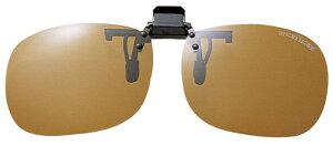 ブレーカー 9348-01 P 偏光 ダークブラウン メガネの上からサングラス クリップ式 サングラス クリップオン メガネ サングラス 挟む 取り付け メガネの上から装着 紫外線カット 簡単