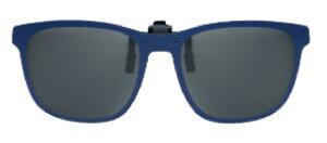 グリーングラス GR2-001 ネイビー/Lグレー メガネの上からサングラス クリップ式 サングラス クリップオン メガネ サングラス 挟む 取り付け メガネの上から装着 紫外線カット 簡単