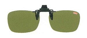 コールマンクリップオン CL04-3 BK/GRN.SMK メガネの上からサングラス クリップ式 サングラス クリップオン メガネ サングラス 挟む 取り付け メガネの上から装着 紫外線カット 簡単