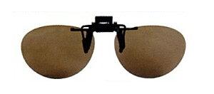 フジコン CLIP UP CU-1V (220VA )BR.P 偏光 メガネの上からサングラス クリップ式 サングラス クリップオン メガネ サングラス 挟む 取り付け メガネの上から装着 紫外線カット 簡単