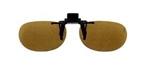 フジコン CLIP UP CU-33 ライトBR.P 偏光 メガネの上からサングラス クリップ式 サングラス クリップオン メガネ サングラス 挟む 取り付け メガネの上から装着 紫外線カット 簡単