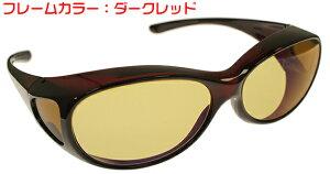 ERネイチャービューアイケアSG NV3-DR/BR 近赤外線もカット 強いエネルギー光線から、眼を保護 眼鏡の上から メガネの上から サングラス オーバーグラス 釣り 度付き不可 UVカット メンズ レデ