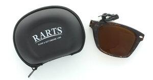 RARTS ATTACH&GO RA-010 ブラウンデミ 偏光 へんこう polarized クリップオンタイプ クリップ式 眼鏡の上から メガネの上から サングラス 釣り 度付き不可 UVカット メンズ レディース 男女兼用