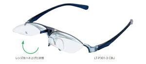 コスタード COSTADO LT-P301-3 CBU +3.50 跳ね上げ老眼鏡 ハネアゲ老眼鏡 跳ね上げ ブルーライトカット