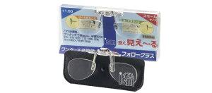 フォローグラス スモール 4011 +1.00 眼鏡に取り付け可能 眼鏡の上から 拡大 ワンタッチで老眼鏡 ism イズム ハネアゲ式老眼鏡 跳ね上げ老眼